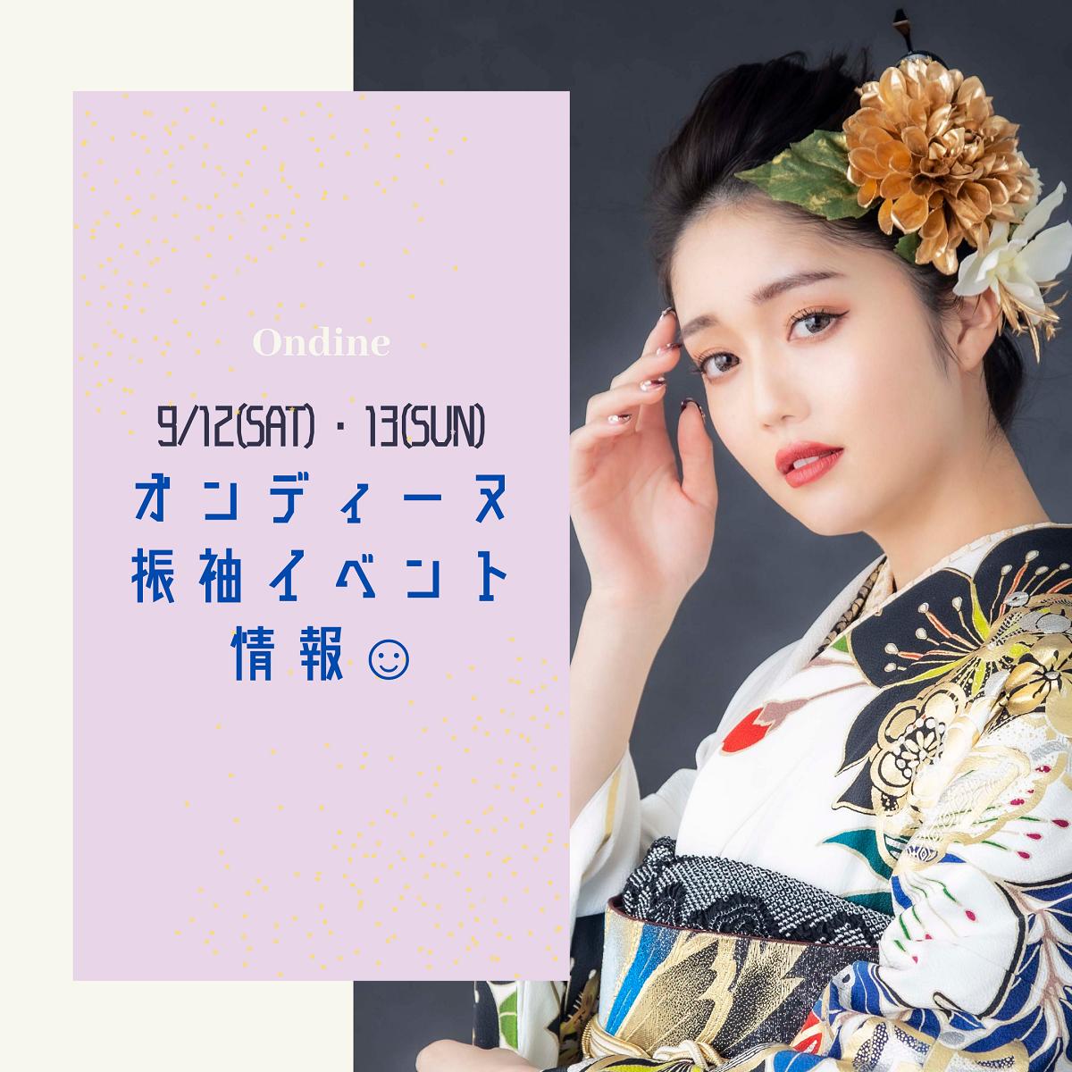 【9/12・13で開催】京都の振袖イベント情報♡(オンディーヌ)