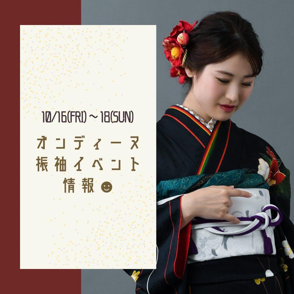 【10/16~18で開催】名古屋の振袖イベント情報♡(オンディーヌ)