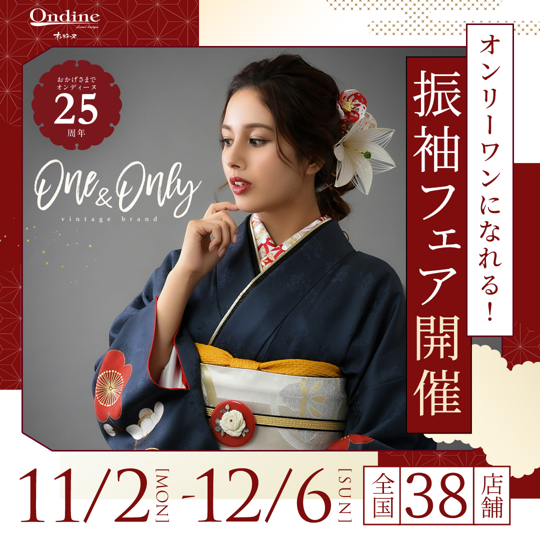 【ピックアップ】オンリーワンになれる! 振袖フェア開催 東日本