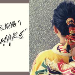 【イメージ別!】成人式&前撮りでのヘアメイクご紹介♥