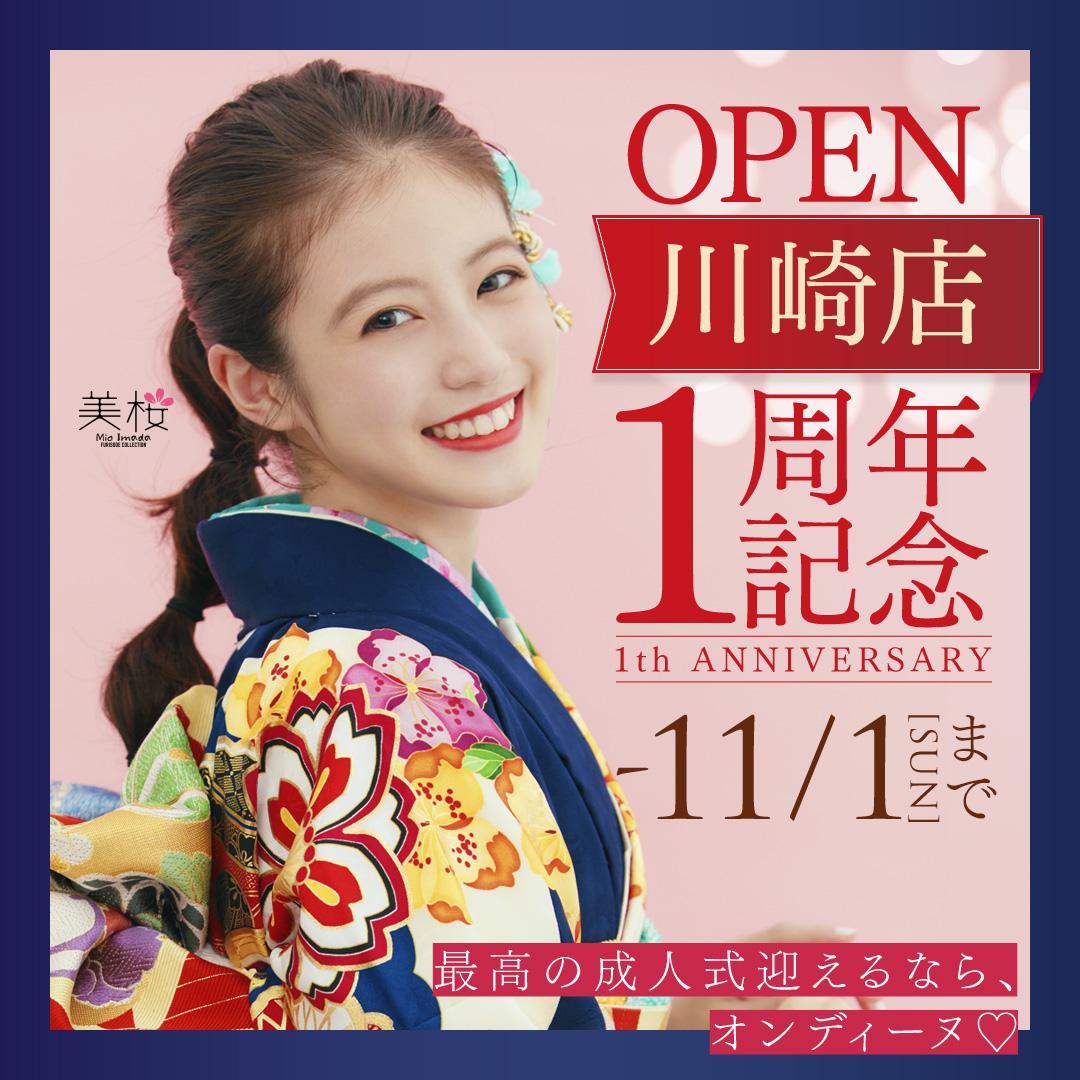 【ピックアップ】川崎店・幕張店1周年記念 川崎
