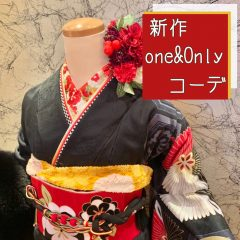 【One&Only新作】超シックでクールな振袖!