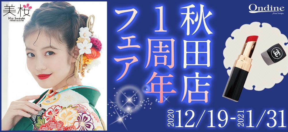 秋田店1周年フェア