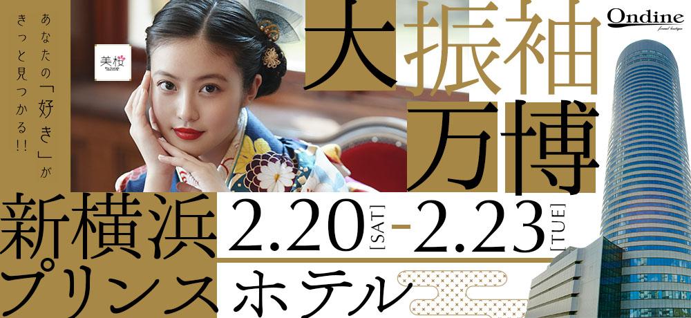 大振袖万博in新横浜プリンスホテル