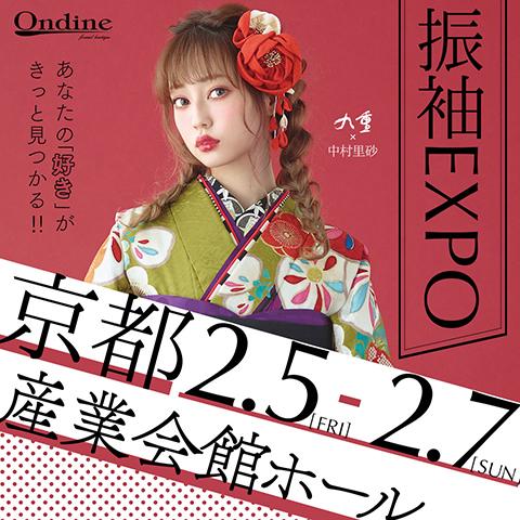 【イベント会場ご案内】振袖EXPO in 産業会館