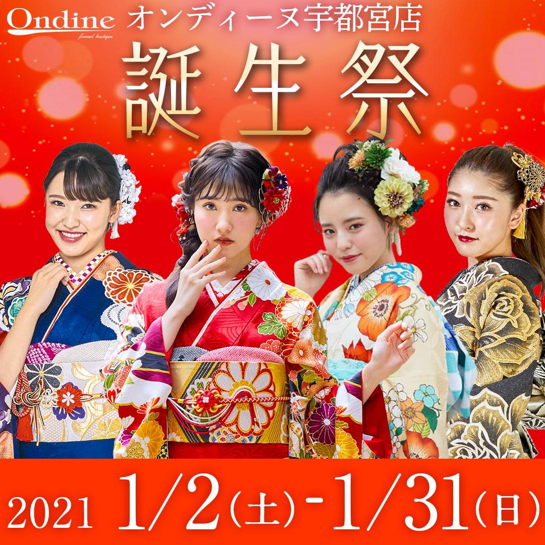 【店舗での限定企画】宇都宮店生誕祭
