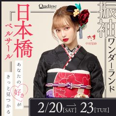 【振袖ワンダーランド】2021年2月日本橋ベルサールで運命の一着を見つけよう!