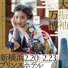 【2021年2月大振袖万博】新横浜プリンスホテルで運命の一着を見つけよう!