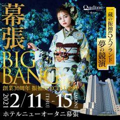 【5日間限定】ホテルニューオータニ幕張で振袖BIGBANG開催!!