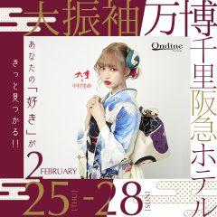 【2021年2月大振袖万博】千里阪急ホテルで運命の一着を見つけよう!