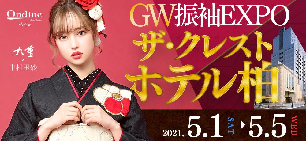 GW振袖EXPOinザ・クレストホテル柏