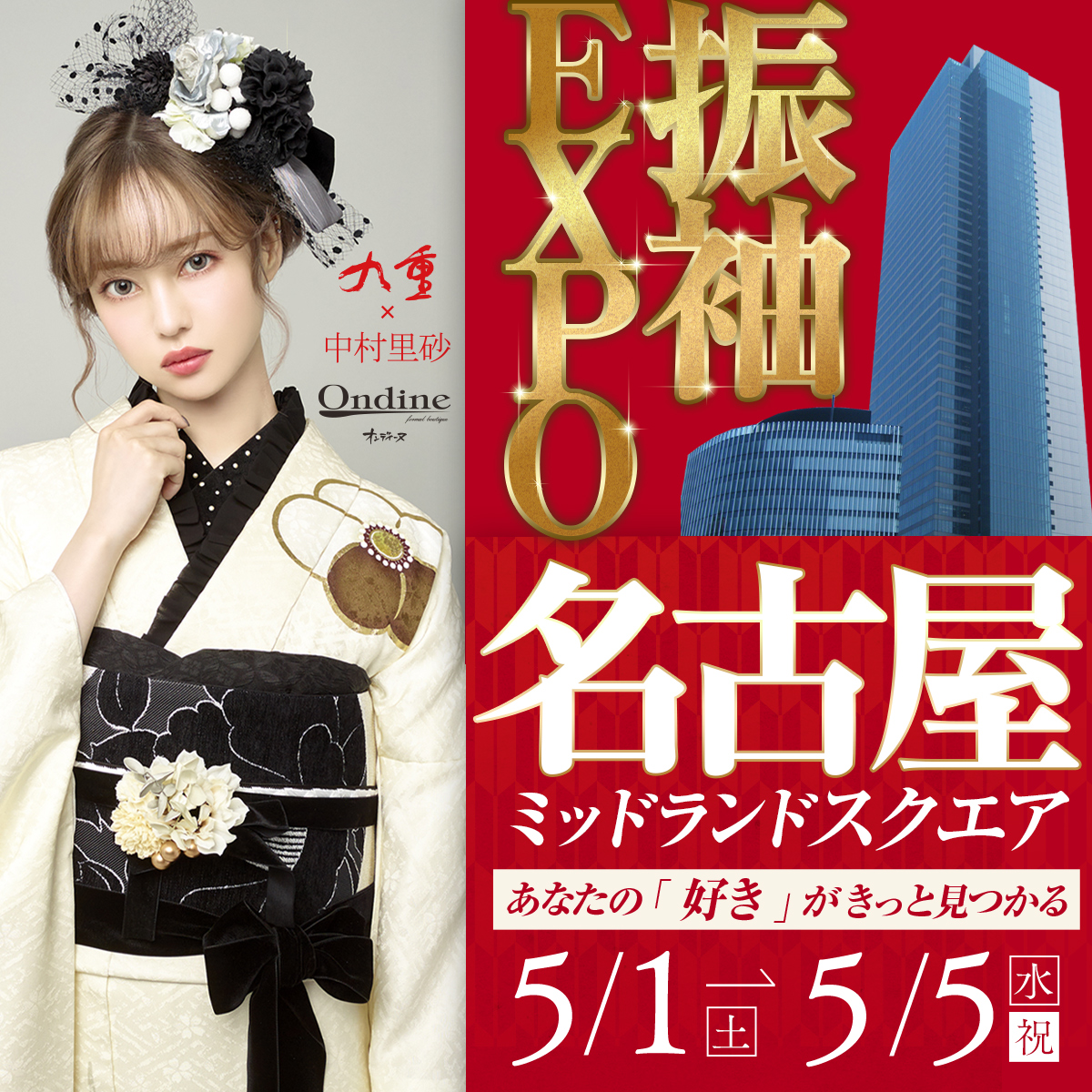 【イベント会場ご案内】振袖EXPO in 名古屋ミッドランドスクエア