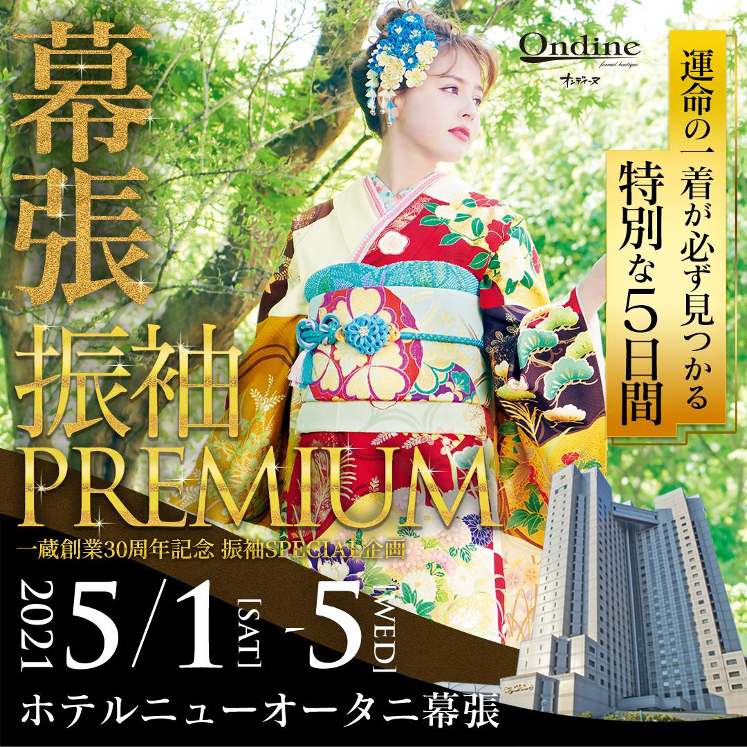 【イベント会場ご案内】振袖PREMIUM in 幕張 ホテルニューオータニ幕張