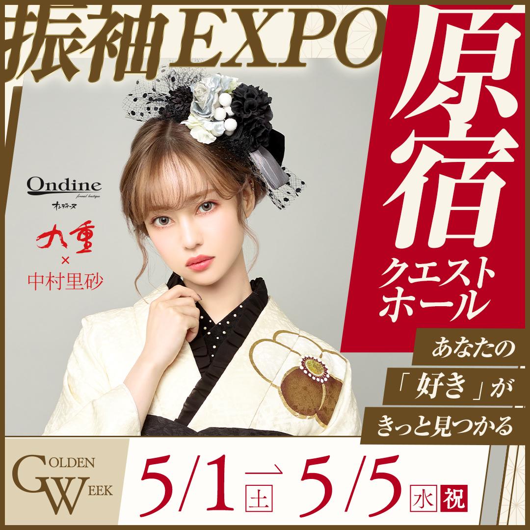 【イベント会場ご案内】振袖EXPO in 原宿クエストホール