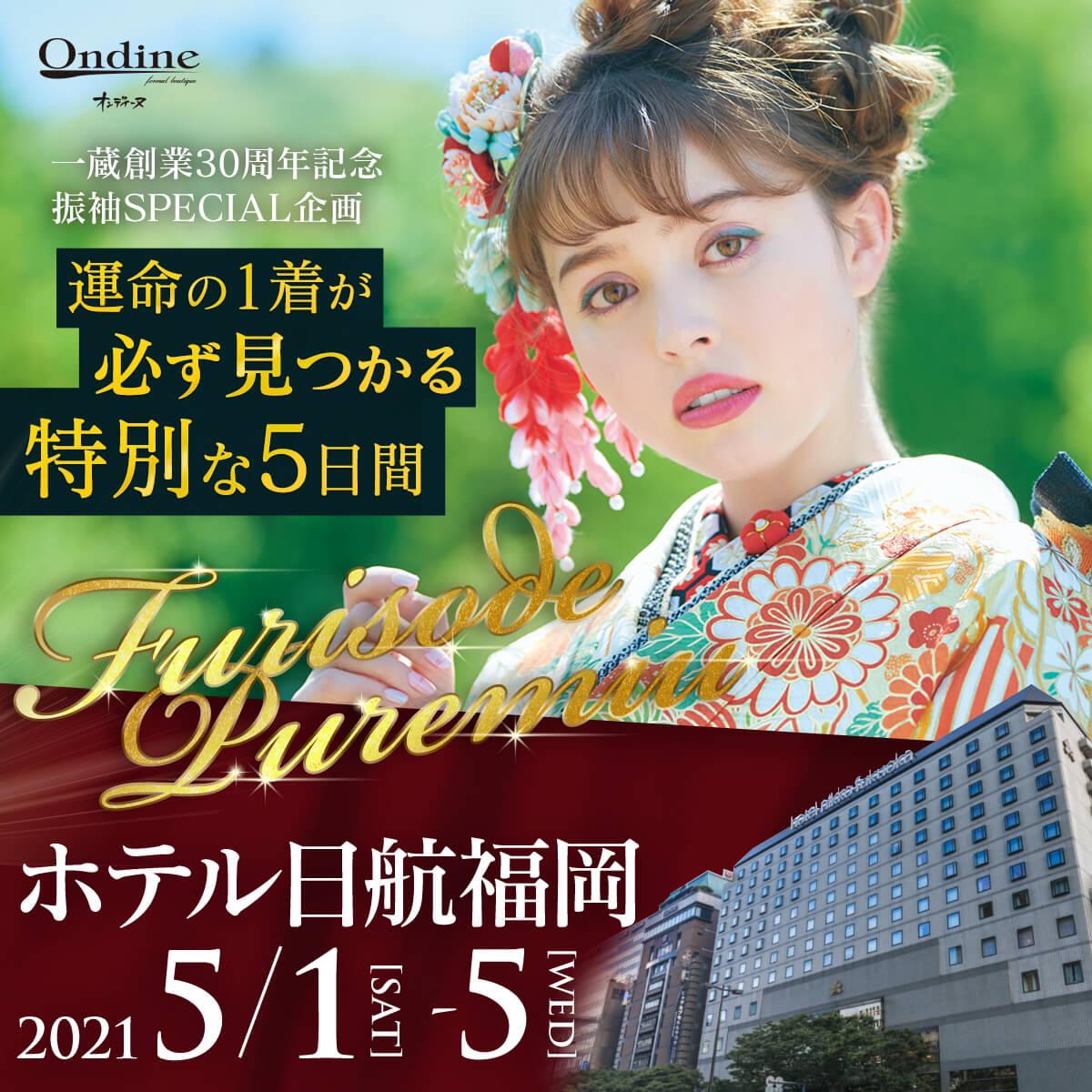 【イベント会場ご案内】振袖PREMIUM in 福岡 ホテル日航福岡