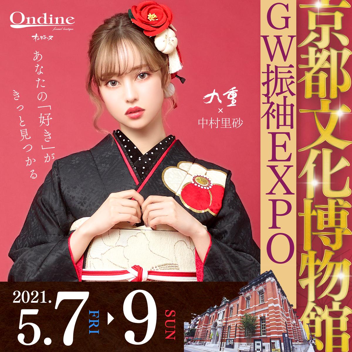 【イベント会場ご案内】GW振袖EXPO in 京都文化博物館