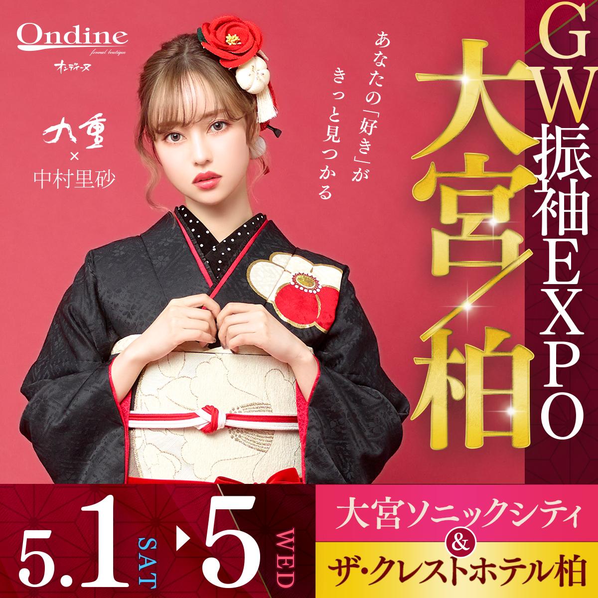 【イベント会場ご案内】GW振袖EXPO in 大宮/柏