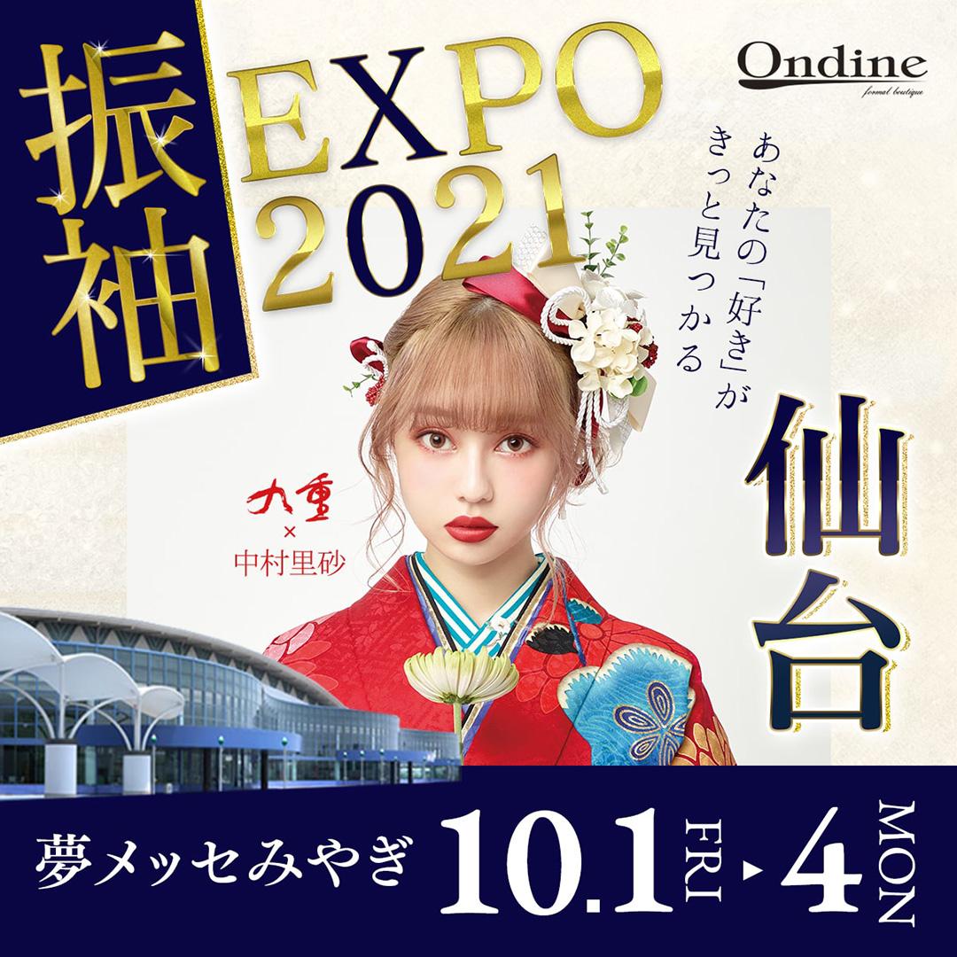 【イベント会場ご案内】振袖EXPO2021札幌仙台2019