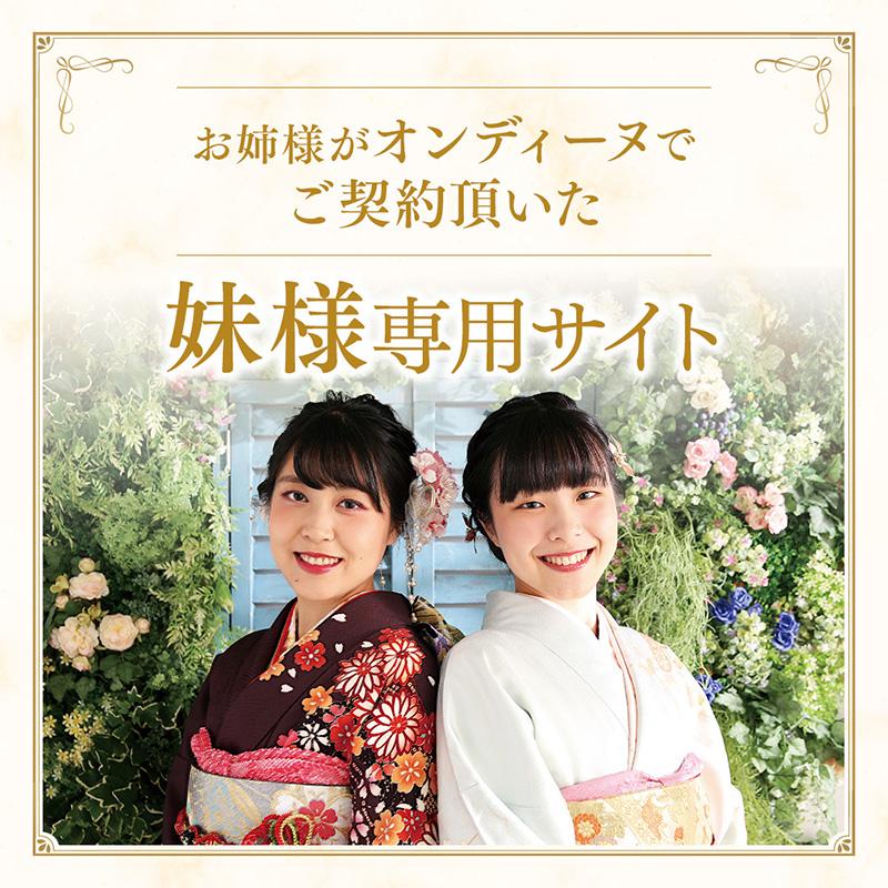 【スペシャルコンテンツ】妹様紹介(ver2)