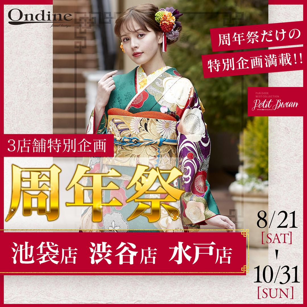【店舗での限定企画】周年祭9月東日本2109