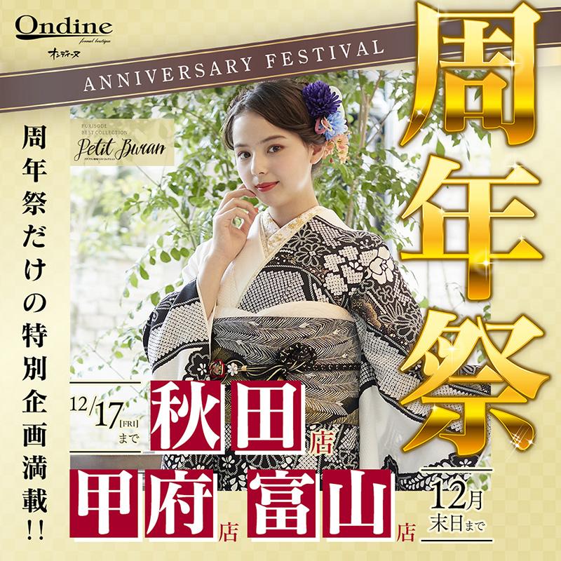 【店舗での限定企画】周年祭11月東日本2111