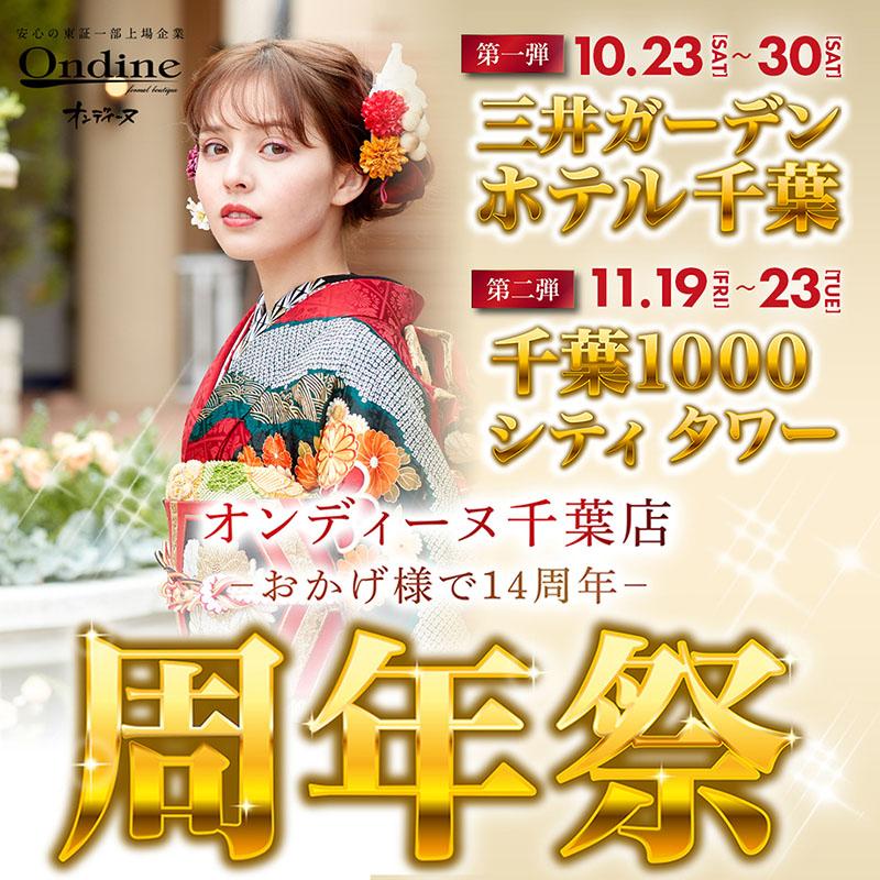 【店舗での限定企画】オンディーヌ千葉店周年祭2111