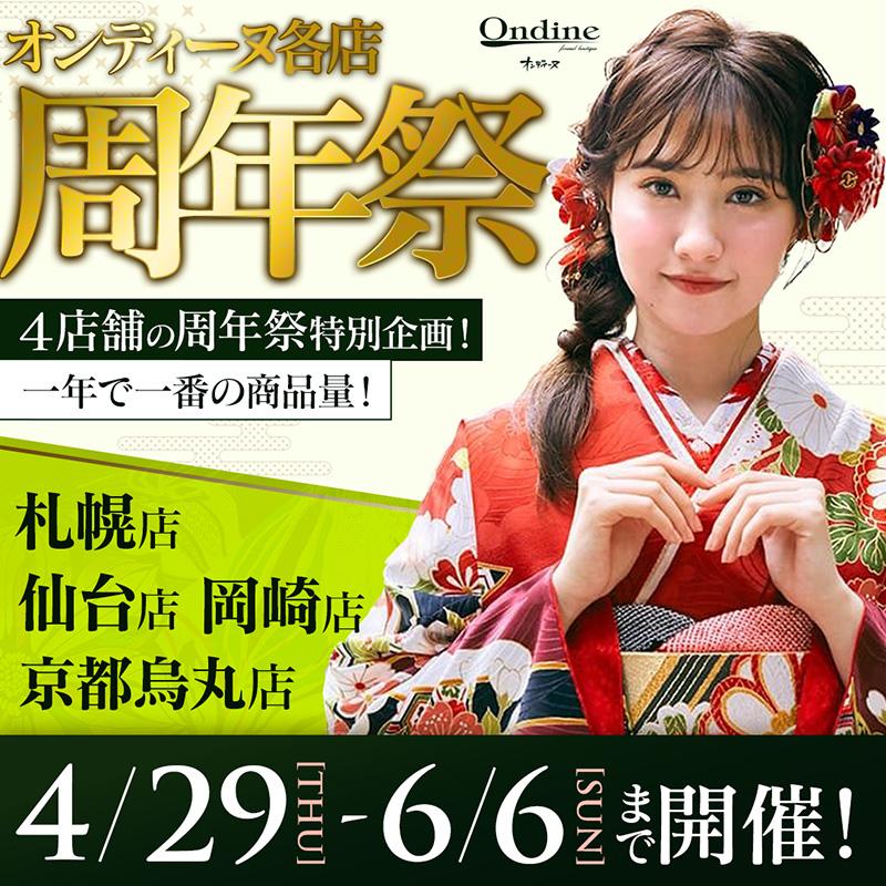 【店舗での限定企画】周年祭5月 東日本