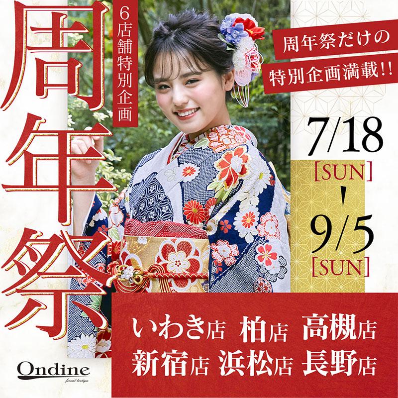 【店舗での限定企画】周年祭7月東日本