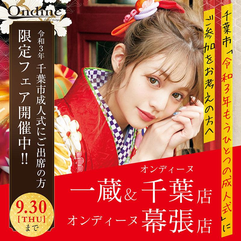 【店舗での限定企画】千葉市成人式にご出席の方限定フェア2107