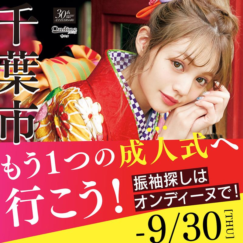 【店舗での限定企画】千葉市成人式にご出席の方限定フェア2107(ver2)