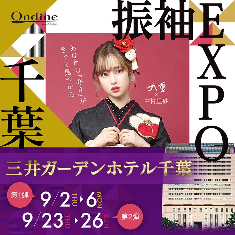 【イベント会場ご案内】振袖EXPO三井ガーデンホテル千葉2019
