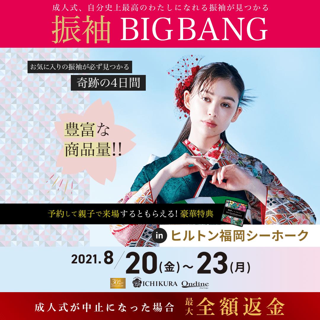 【イベント会場ご案内】振袖BIGBANGヒルトン福岡シーホーク2108