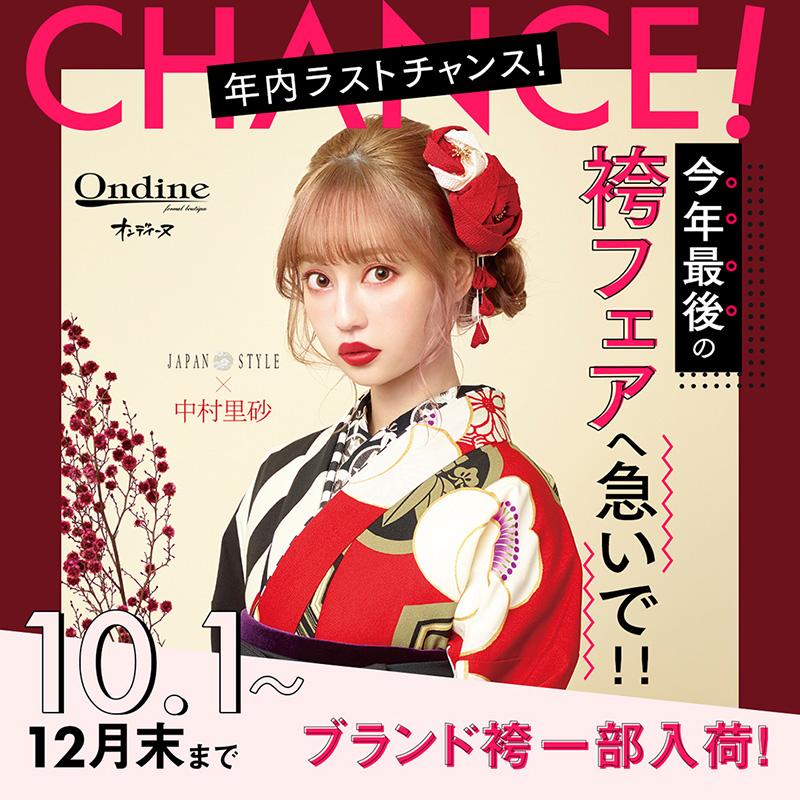 【スペシャルコンテンツ】年内ラストチャンス!袴フェア2110