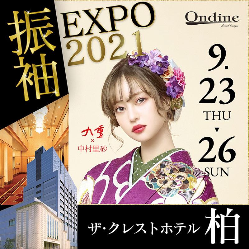 【イベント会場ご案内】振袖EXPO2021柏2019