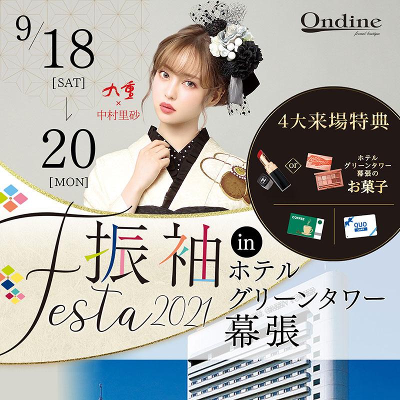 【イベント会場ご案内】振袖Festa2021inホテルグリーンタワー幕張2109