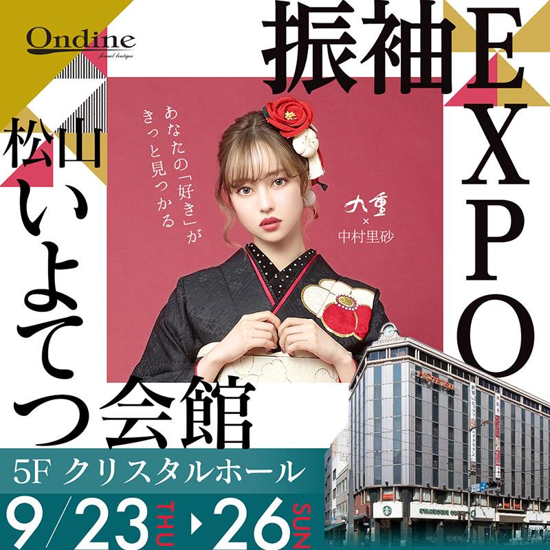 【イベント会場ご案内】振袖EXPOいよてつ会館2109