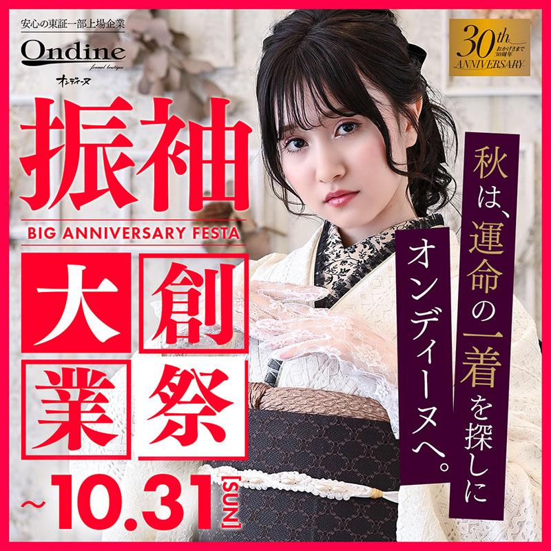 【店舗での限定企画】9月マンスリー(振袖大創業祭2109)東日本