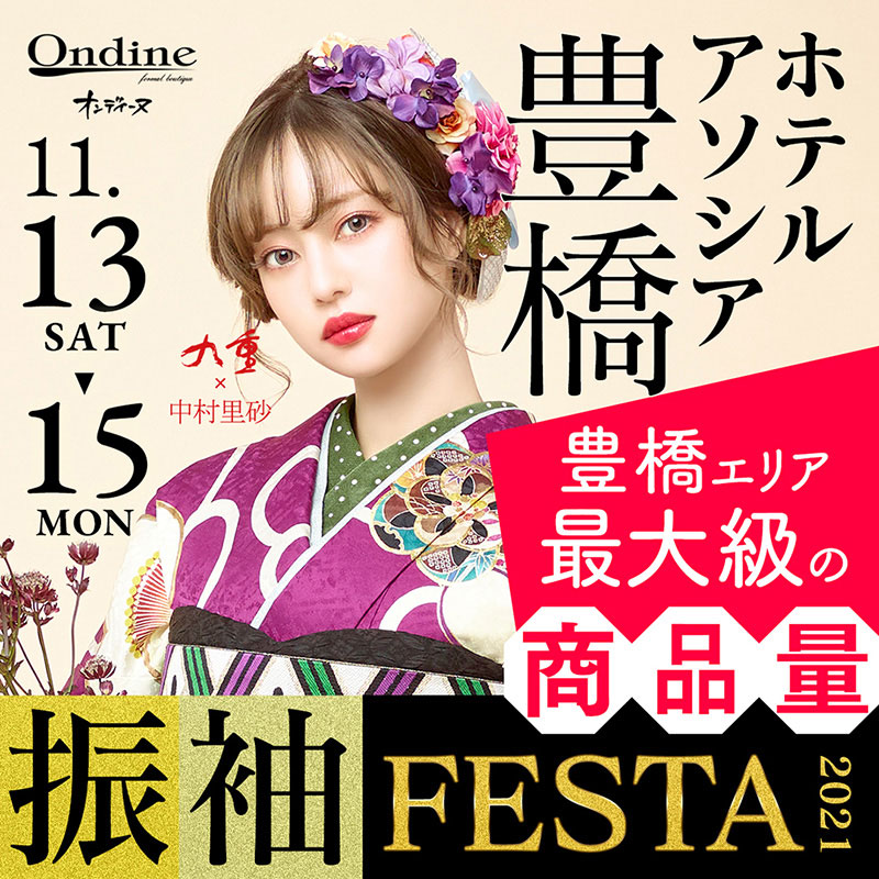 【イベント会場ご案内】振袖Festa2021inホテルアソシア豊橋2111