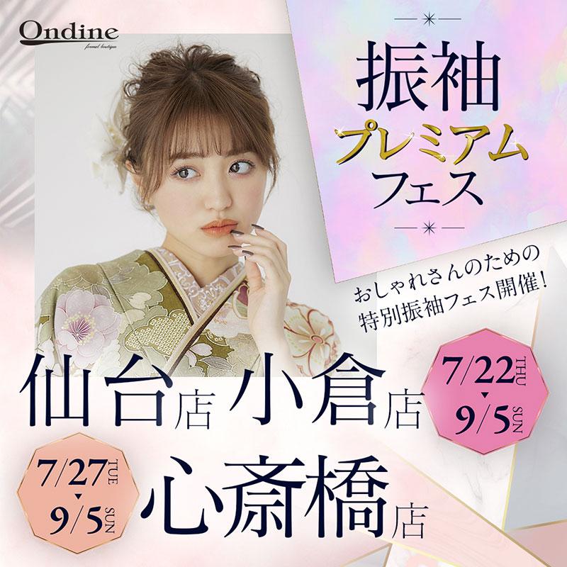 【店舗での限定企画】振袖プレミアムフェス2107(東日本)