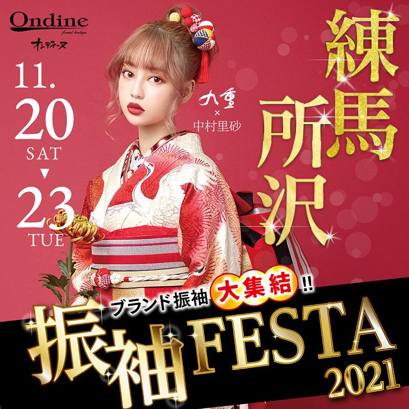 【イベント会場ご案内】振袖Festa2021練馬・所沢2111
