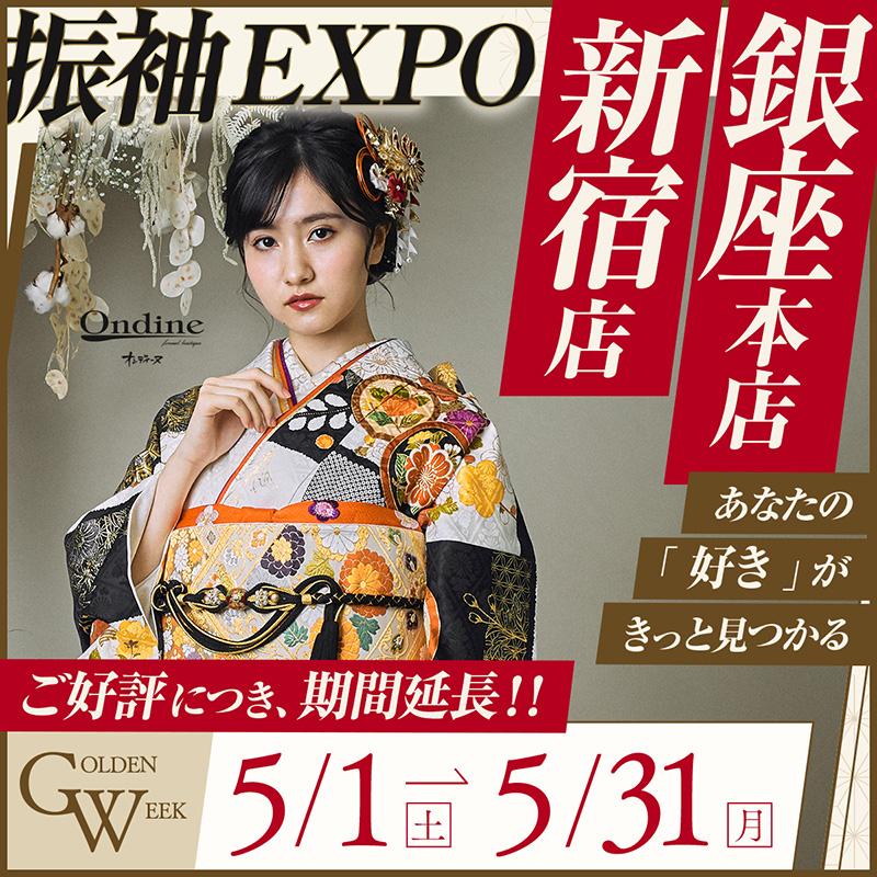 【店舗での限定企画】振袖EXPO in 原宿クエストホール(延長)