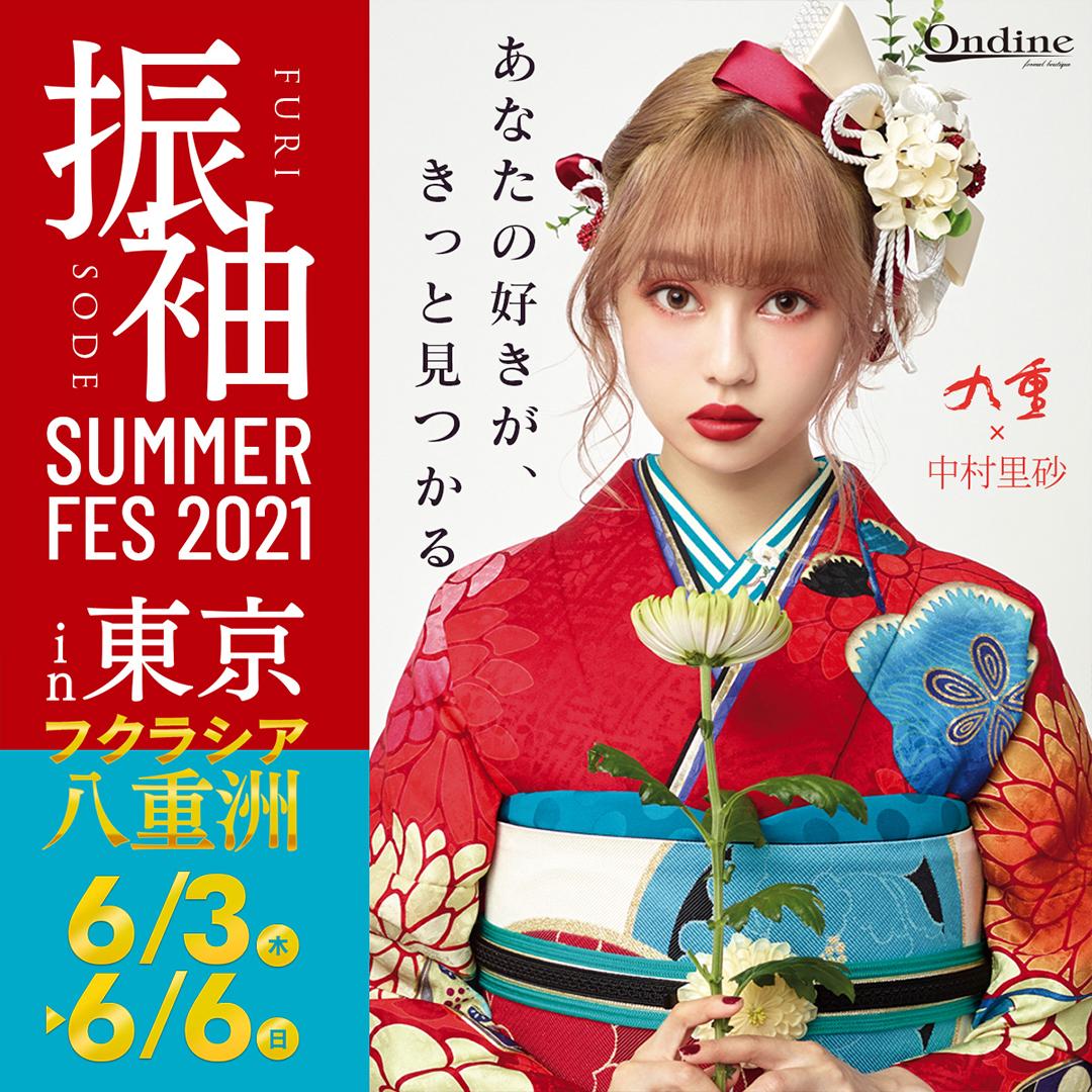 【振袖SUMMER FES2021】特別な4日間!《東京》フクラシア八重洲で運命の一着が見つかる♪