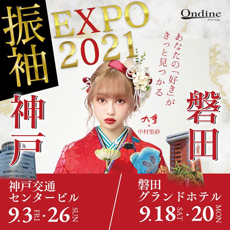 【イベント会場ご案内】振袖EXPO2021神戸磐田2019