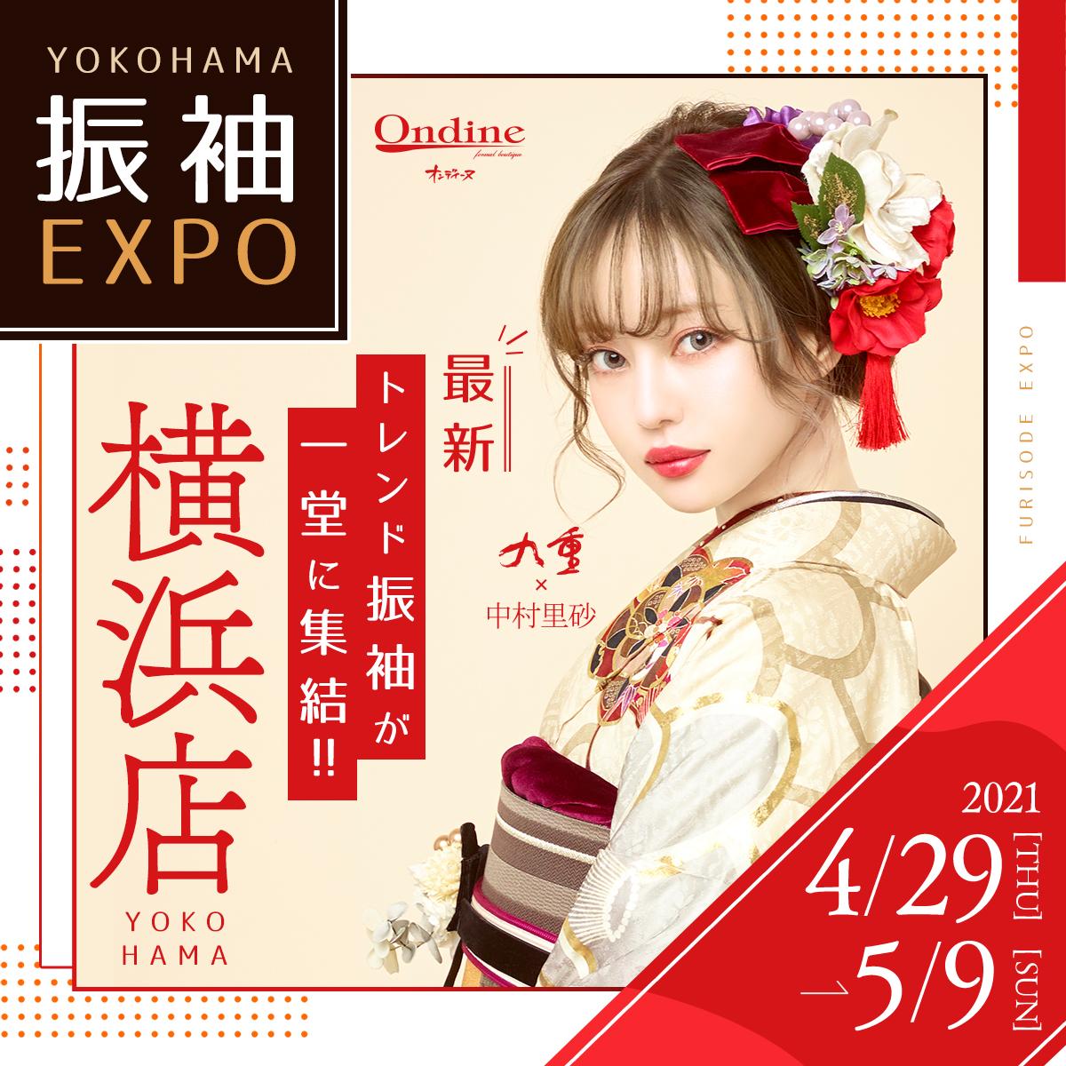 【イベント会場ご案内】振袖EXPO in 横浜店