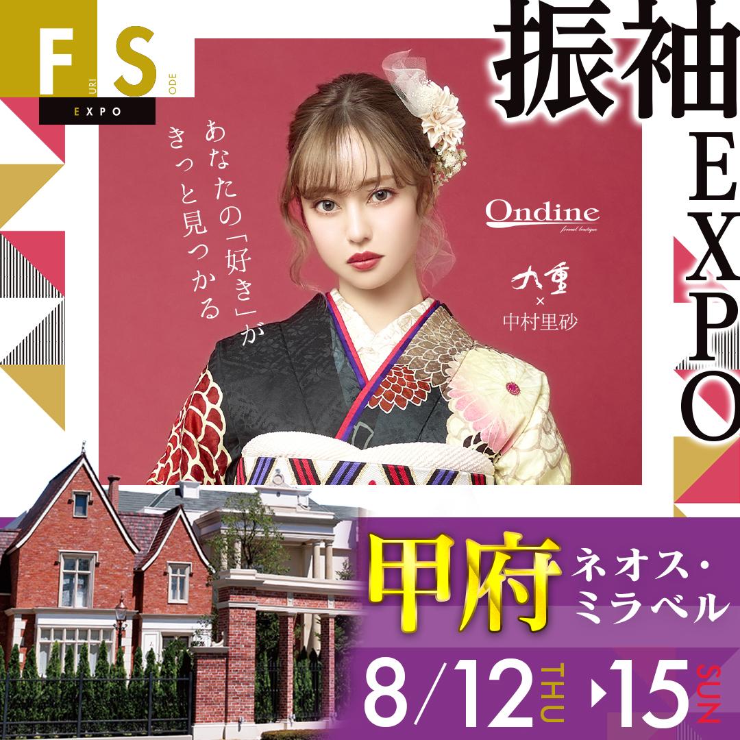 【イベント会場ご案内】振袖EXPO甲府2108