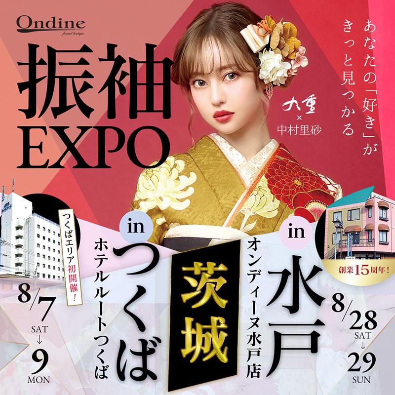 【イベント会場ご案内】振袖EXPO水戸2108