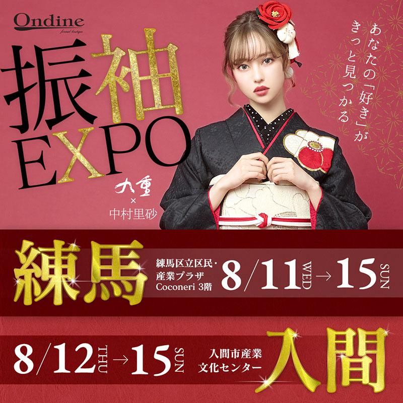 【イベント会場ご案内】振袖EXPO練馬入間2108
