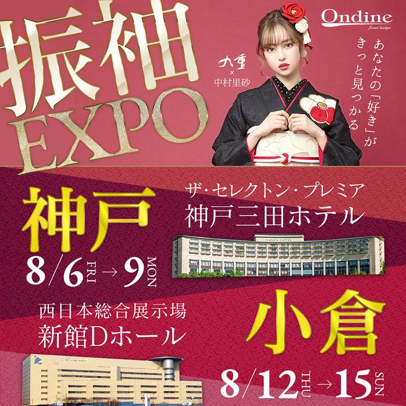 【イベント会場ご案内】振袖EXPO西日本2108