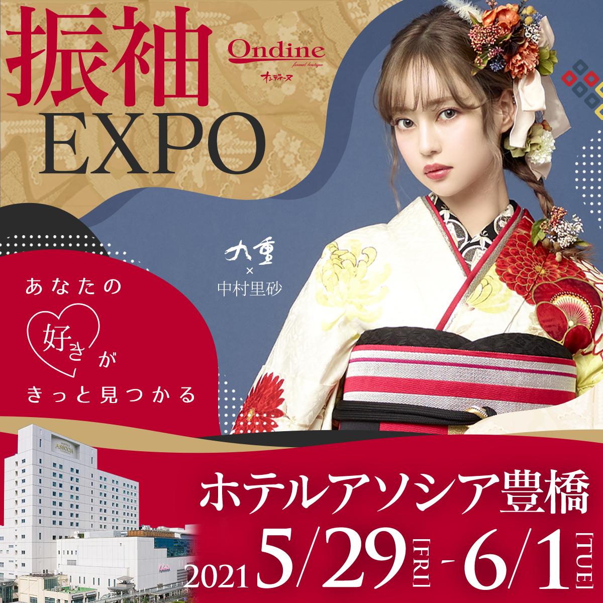 【振袖EXPO】特別な4日間!ホテルアソシア豊橋で運命の一着が見つかる♪