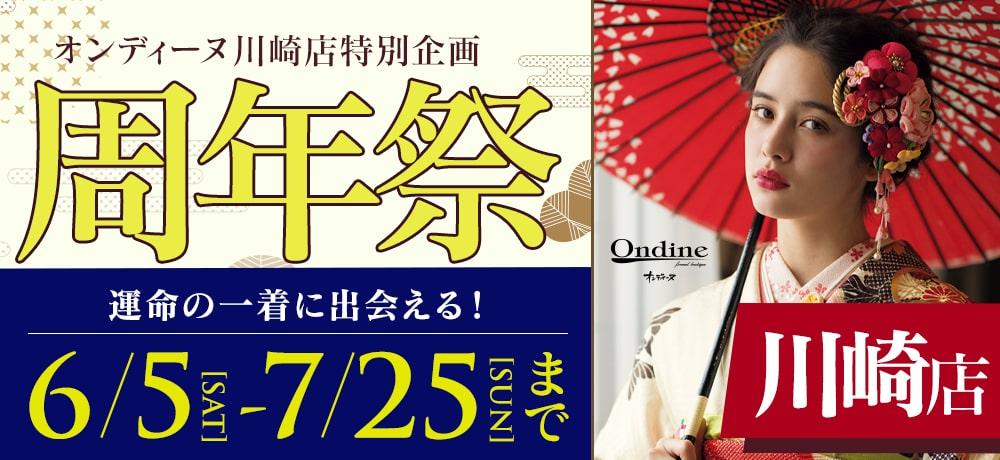 川崎店 周年祭6-7月